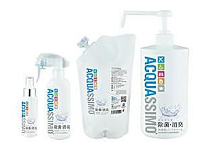 除菌・消臭:アクアシモ